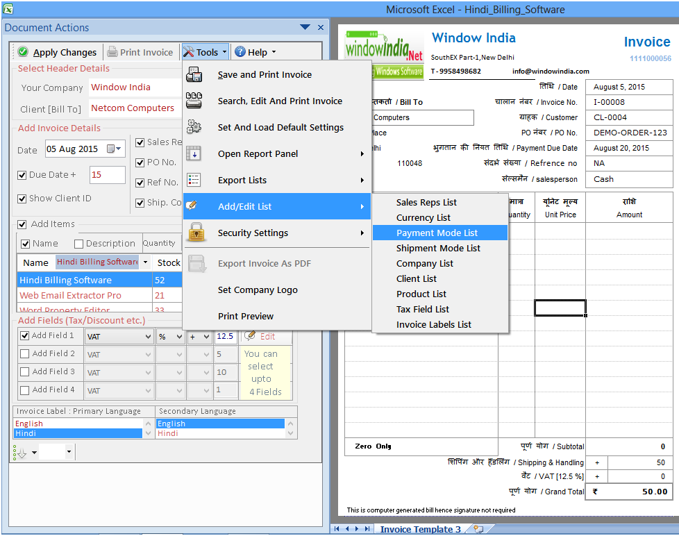 Gujarati Billing Software